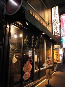 麺屋武蔵-武骨外伝-RIMG8025