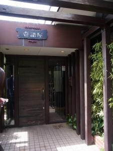 壱語屋 たまプラーザ店 RIMG8310