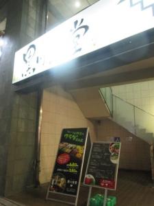 黒川食堂IMG_2517