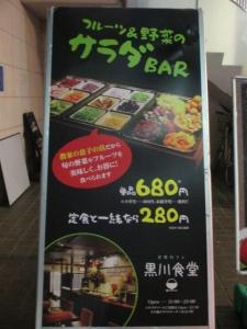 黒川食堂IMG_2519