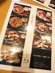 魚いち (寿司と海鮮 魚いちRIMG8361