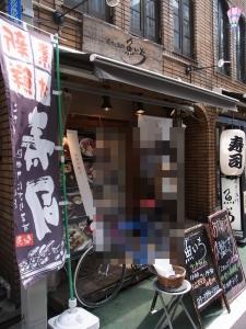 魚いち (寿司と海鮮 魚いちRIMG8378
