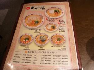 天下一品 渋谷店RIMG8407