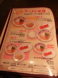 天下一品 渋谷店RIMG8408