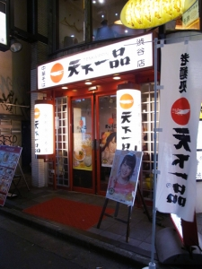天下一品 渋谷店RIMG8426