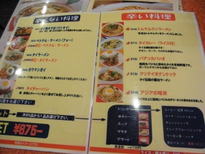 アジアの味RIMG8392