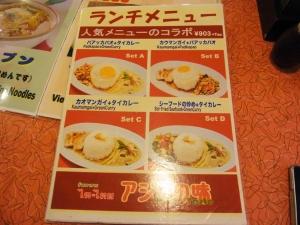 アジアの味RIMG8391