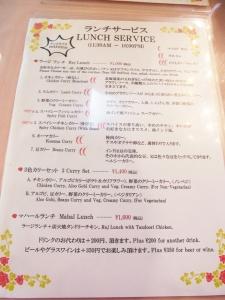 ラージ・マハール 渋谷店RIMG8578