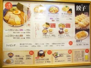 麺処直久 鷺沼店RIMG8639
