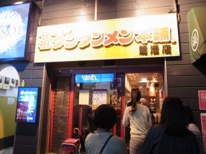 元祖ニュータンタンメン本舗 鷺沼店RIMG8672