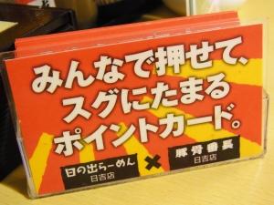 日の出らーめん 日吉店 RIMG8712