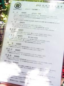 うどん 丸香RIMG8908