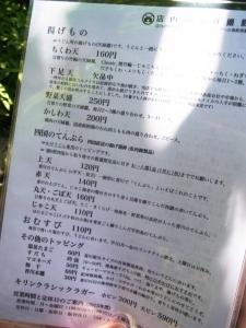 うどん 丸香RIMG8907