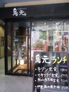 鳥元 中目黒店RIMG9000