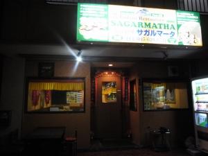 サガルマータRIMG9034