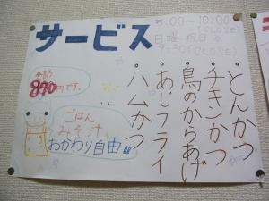 とんかつ 三田 日吉RIMG9036