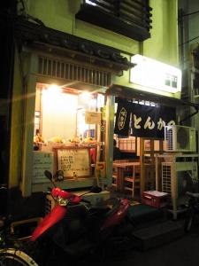 とんかつ 三田 日吉RIMG9057