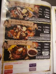 駒岡精肉店RIMG9118