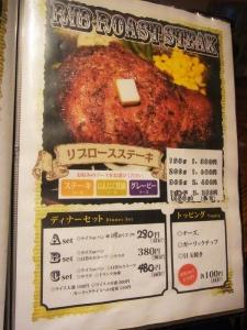 駒岡精肉店RIMG9117