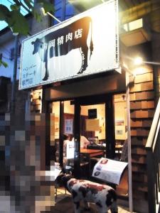 駒岡精肉店RIMG9137