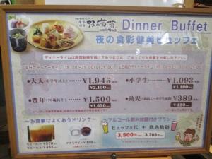 食彩健美 野の葡萄 ららぽーと横浜店IMG_2714