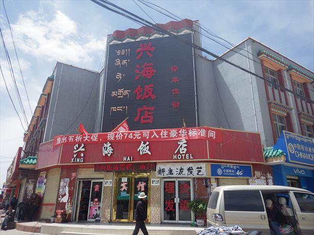 興海飯店 (1)_R