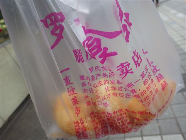 西寧のおいしかったお菓子♥ (3)