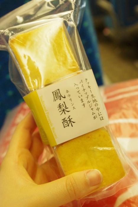 重慶飯店のパイナップルケーキ