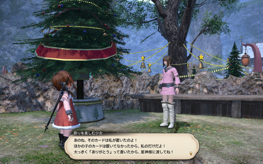 FF14_201412_43.png