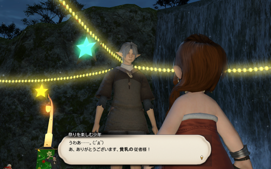 FF14_201412_45.png
