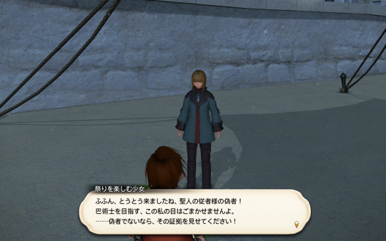 FF14_201412_52.png