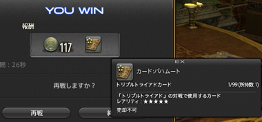 FF14_201503_51.png
