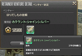 FF14_201503_54.png