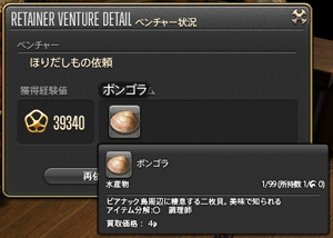 FF14_201505_01.png