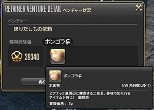 FF14_201505_02.png