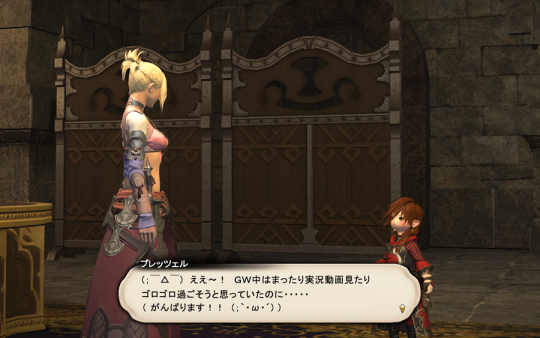 FF14_201505_06.png