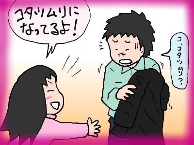chii_kotatsumuri03.jpg