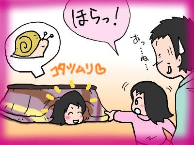 chii_kotatsumuri04.jpg