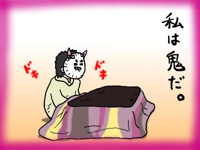kumapan_oninarikiri00.jpg