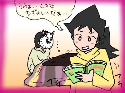 kumapan_oninarikiri03.jpg