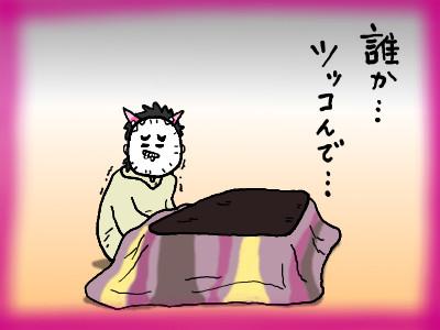 kumapan_oninarikiri04.jpg