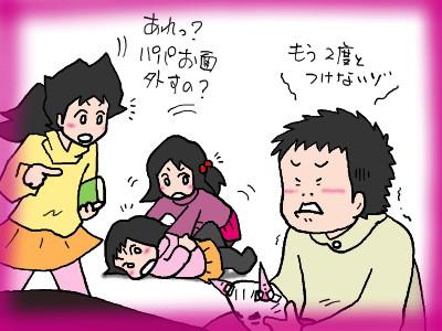 kumapan_oninarikiri05.jpg