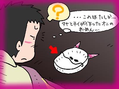 kumapan_oninomen02.jpg