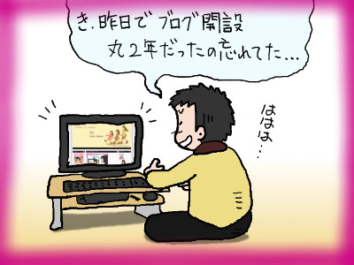 papa_blog2nen02.jpg