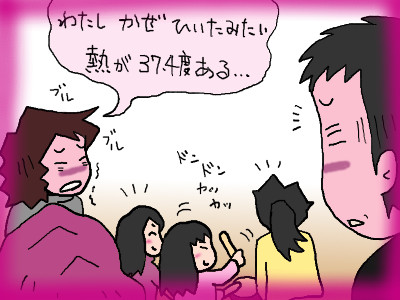 papamama_kazedown02.jpg