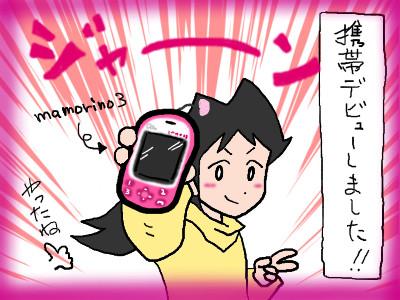 yuu_hatukeitai04.jpg