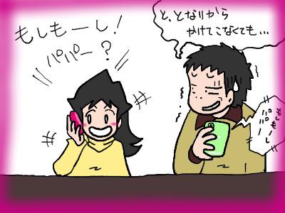 yuu_hatukeitai05.jpg