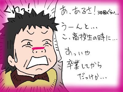 yuu_kokuhakuaru03.jpg