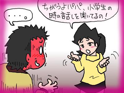 yuu_kokuhakuaru04.jpg
