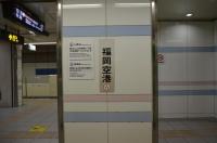 福岡空港駅150208